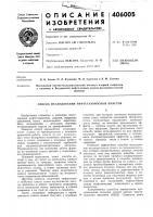 Патент 406005 Патент ссср  406005