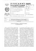 Патент 196895 Способ получения 1-аминоантрахинон- 2-сульфокислоты