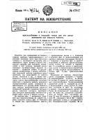 Патент 47647 Приспособление к ткацкому станку для его затормаживания при недолете челнока