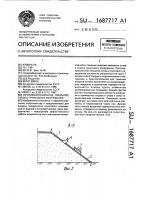 Патент 1687717 Противоэрозионное покрытие откоса грунтового сооружения