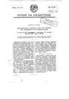 Патент 11787 Приспособление в паровых котлах для улавливания взвешенных в воде твердых частиц