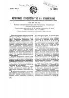 Патент 42370 Бункер авиораспределителя для материалов, обладающих большой сцепляемостью