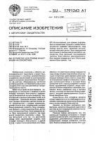 Патент 1791243 Устройство для приема информации на локомотиве