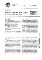 Патент 1753226 Установка для загрузки нагревательной печи