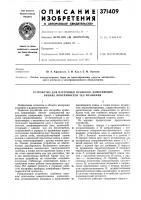 Патент 371409 Устройство для настройки приборов, измеряющих . биение поверхностей тел вращения