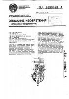 Патент 1039673 Автомат для сварки кольцевых швов неповоротных стыков трубопроводов