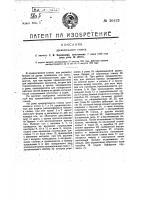 Патент 16413 Дровопильный станок