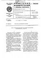 Патент 706268 Стенд для контроля тормозных параметров транспортного средства