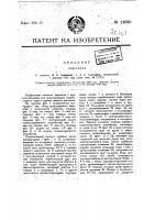 Патент 11050 Паровоз