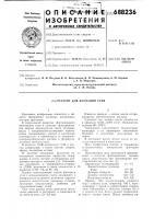 Патент 688236 Реагент для флотации угля