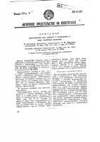 Патент 41631 Транспортер для стеблей к трепальным и тому подобным машинам