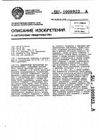 Патент 1008923 Электронный тастатурный номеронабиратель