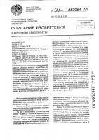 Патент 1663064 Устройство для выделения волокна из стеблей лубяных растений