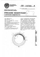 Патент 1137553 Магнитопровод электрической машины