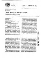 Патент 1718168 Способ сейсмической разведки