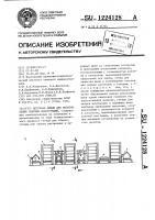 Патент 1224128 Поточная линия для изготовления сварных конструкций