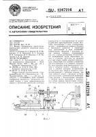 Патент 1247216 Установка для сборки
