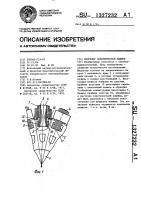 Патент 1327232 Индуктор электрической машины
