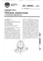 Патент 1505467 Устройство для подачи материала на обработку
