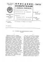 Патент 750753 Устройство для автоматического набора номера