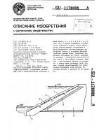 Патент 1176008 Крепление верхового откоса гидросооружения