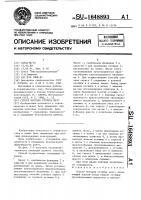 Патент 1648893 Способ монтажа оттяжек мачт