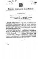 Патент 27693 Приспособление для предохранения железнодорожной колеи от изменения расстояния между рельсами