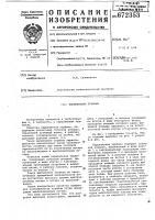 Патент 672353 Парциальная турбина