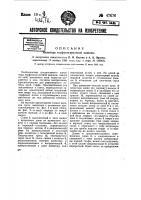 Патент 47676 Элеватор торфопогрузочной машины