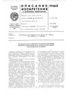 Патент 194612 Механизм для раскрытия клапанов бумажных