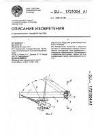 Патент 1721004 Способ подъема длинномерных конструкций