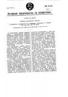 Патент 21595 Турбина внутреннего горения