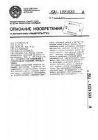 Патент 1221533 Устройство для поддержания в горизонтальном положении грузового рычага