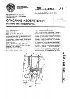 Патент 1611268 Измельчающий аппарат