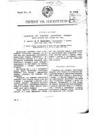 Патент 13328 Устройство для снижения летательного аппарата легче воздуха без потери им газа