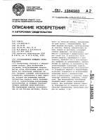 Патент 1384503 Грузоподъемная площадка крана-штабелера