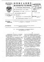 Патент 652213 Способ непрерывного сбраживания мелассы при производстве спирта