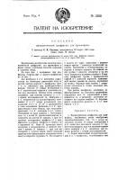 Пневматическая диафрагма для граммофона