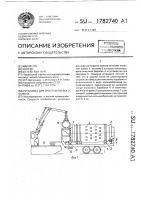 Патент 1782740 Установка для очистки пневого осмола