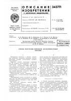 """Патент 343771 Пдштко-технй^гес^библ.иг"""".' ! ька"""