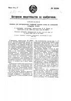 Патент 25590 Машина для распределения торфяной крошки слоем по сушильной площадке (току)