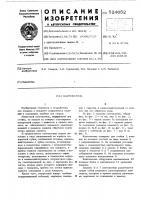 Патент 524652 Кантователь