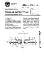 Патент 1147624 Стенд для проверки тормозов автотранспортных средств