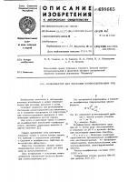 Патент 698665 Модификатор для флотации оловосодержащих руд