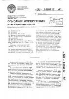 Патент 1465117 Способ флотации фосфатных руд