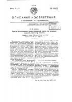 Патент 55277 Способ изготовления импрегнирующей смеси для кожаных изделий, например, манжет