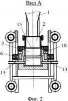 Патент 2572091 Устройство для прессования керамических изделий