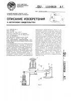 Патент 1324959 Механизм ориентации устройства для загрузки и разгрузки стеллажа
