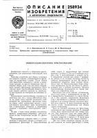 Патент 258934 Универсально-сборочное приспособление