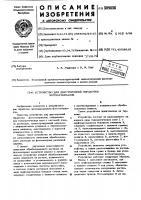 Патент 509856 Устройство для двусторонней обработ-ки фотоматериалов